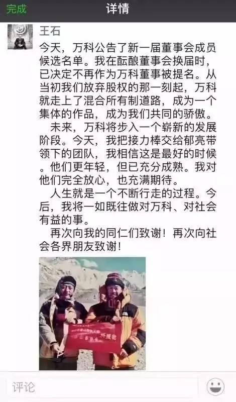 王石功成身退最潇洒 深圳国资成最大赢家