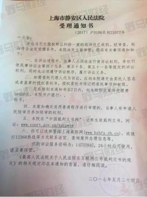 地素时尚创业夫妻反目 为争夺股权祖孙三代对簿公堂