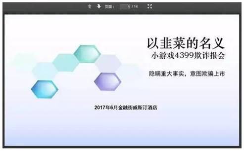 IPO前夕4399被举报 股东蔡文胜坠逃税漩涡