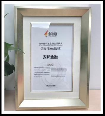 """再攬佳績 安邦金融榮膺""""2017保險科技創新獎"""""""