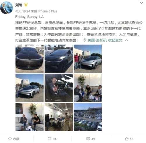 深创投刘纲拜访FF研发总部 与贾跃亭见面
