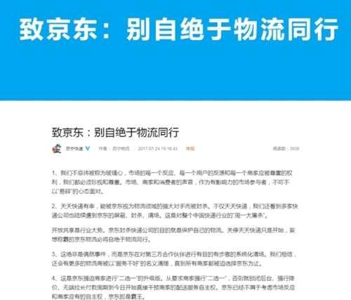 苏宁再度反击京东:妄想称霸的京东物流必将自绝于物流同行