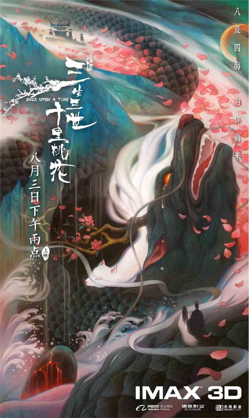 《三生三世十里桃花》曝光张春手绘imax独家海.