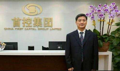 首集团_首控集团调任赵志军和朱焕强获为联席行政总裁