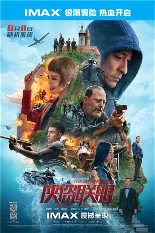 《侠盗联盟》将于8月11日登陆中国IMAX影院