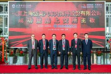 上海岱美股份成功上市  全球遮阳板龙头供应商