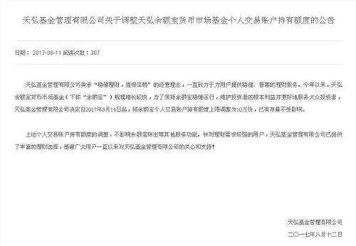 天弘基金又下调了余额宝个人用户持有额度上限!
