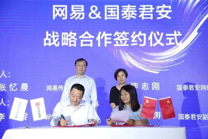 国泰君安与网易战略合作 探索互联网新机遇