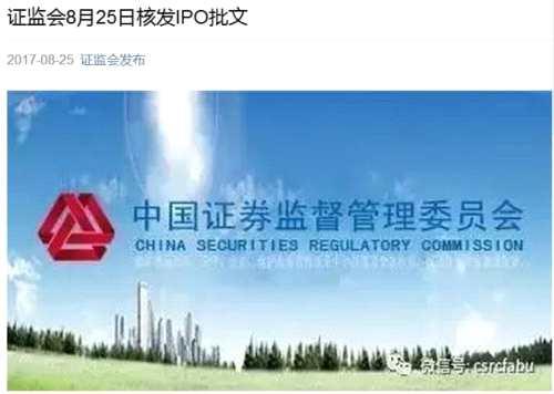 证监会核发7家企业IPO批文 筹资总额不超过35亿元