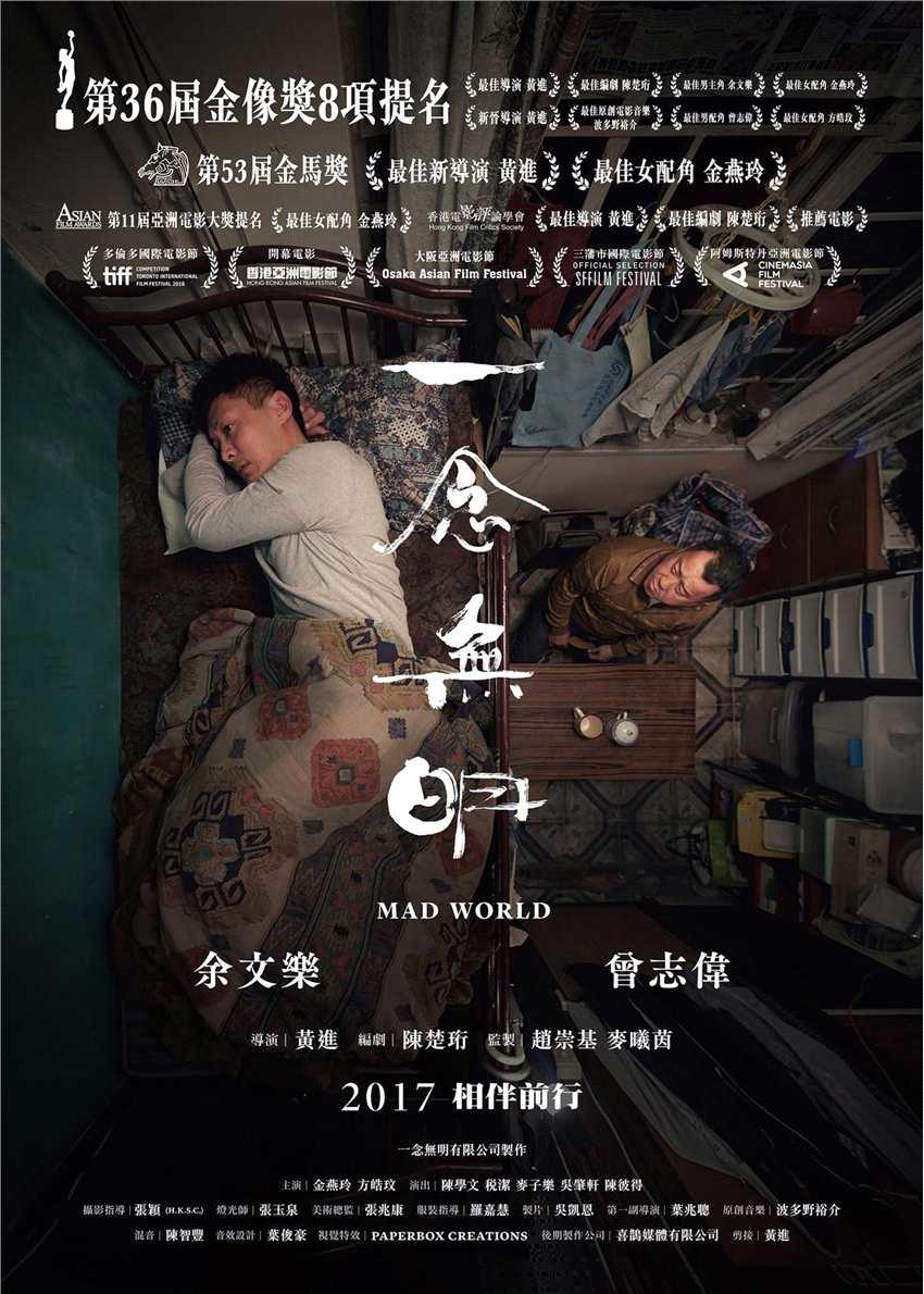 中国香港选送《一念无明》竞逐奥斯卡最佳外语