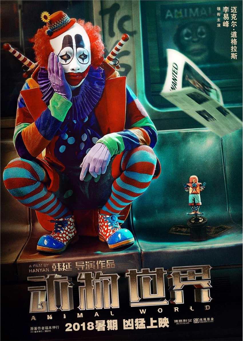 2018新片《动物世界》揭秘李易峰如何变身小丑