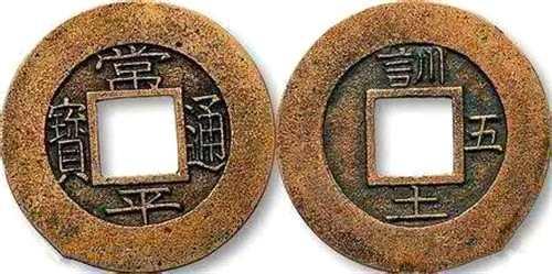 朝鲜王朝古钱币:常平通宝
