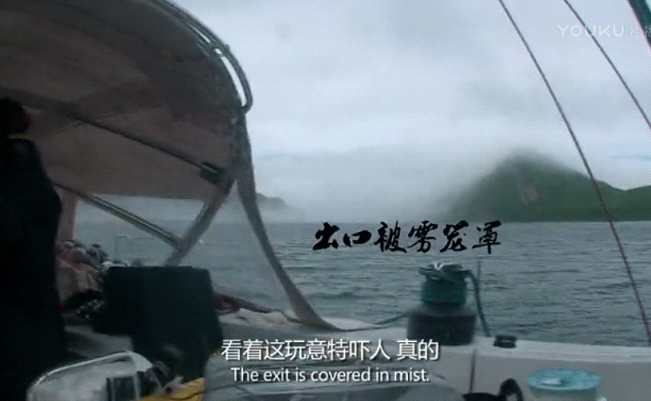 270团队在离开新知岛时受阻