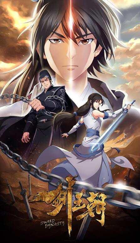 动画《剑王朝》第二季回归 改编自网络文学IP