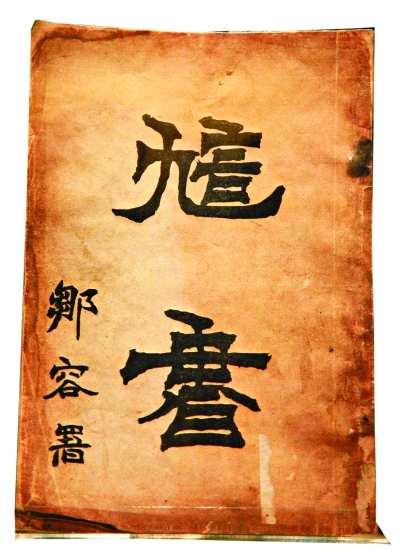 《訄书》:现代学术话语的开篇