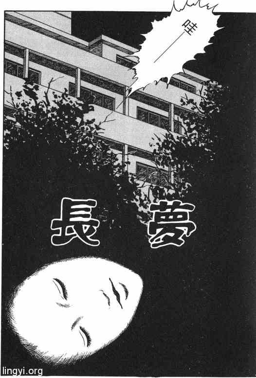 伊藤润二恐怖漫画《长梦》