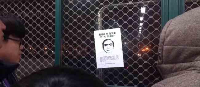 韩国人还制作出了该男子的广告单