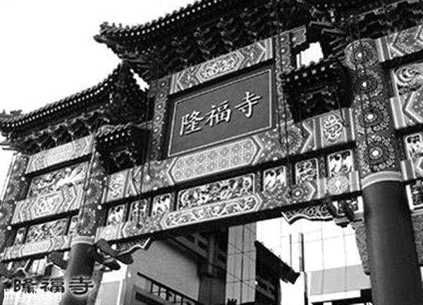 隆福寺大火
