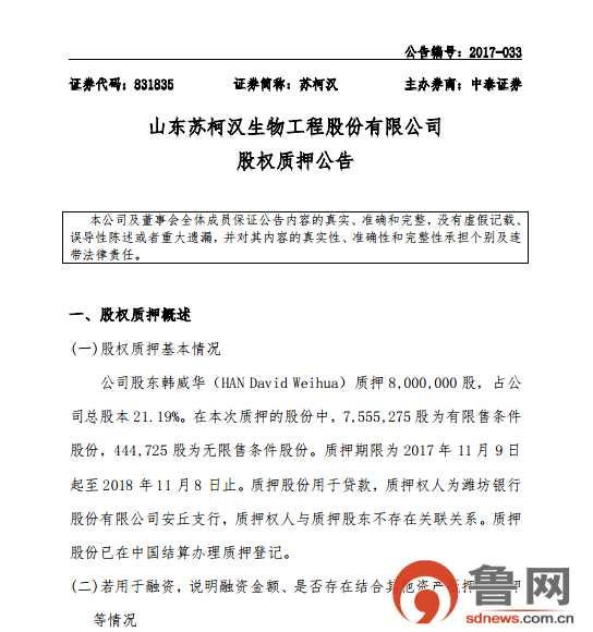苏柯汉董事长质押800万股 为500万元贷款作担保