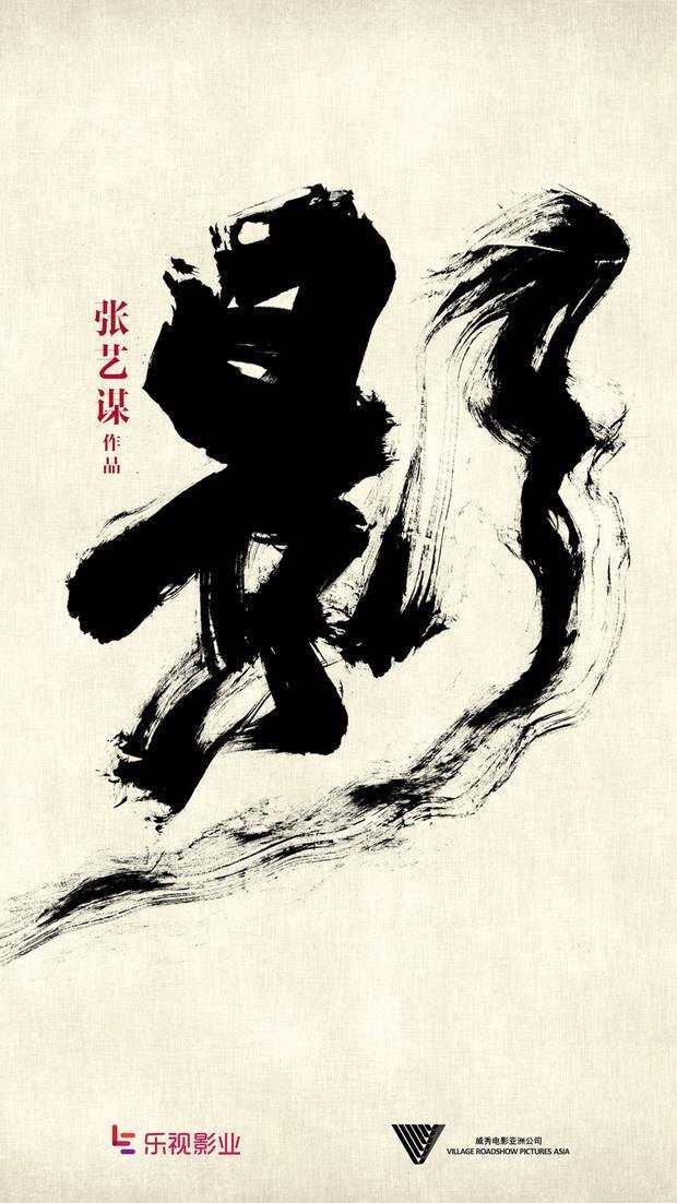 张艺谋新片《影》 曝光吴磊剧照 少年武将身穿铠甲