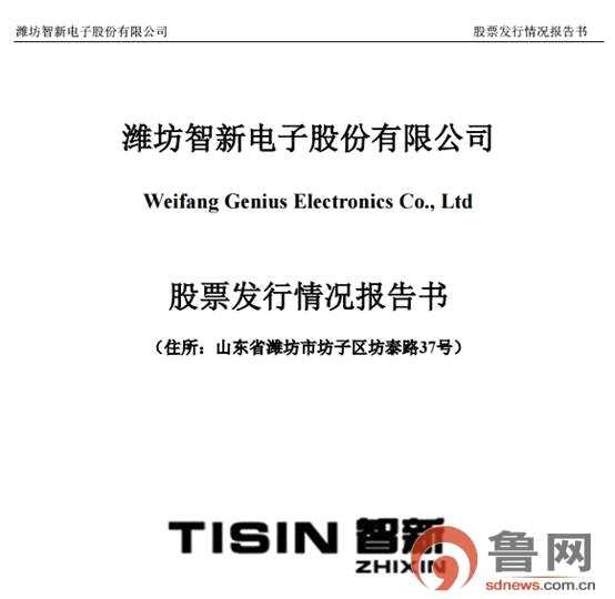 潍坊智新电子募金1850万元 今年上半年盈利过千万