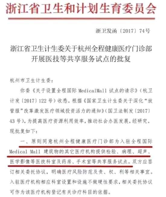 全国首家共享医院落户杭州 三股直接受益