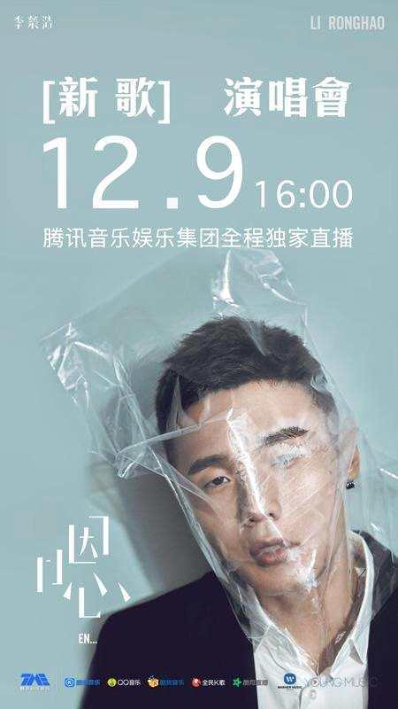 李荣浩新专辑演唱会将于台北举行 诠释人生百态