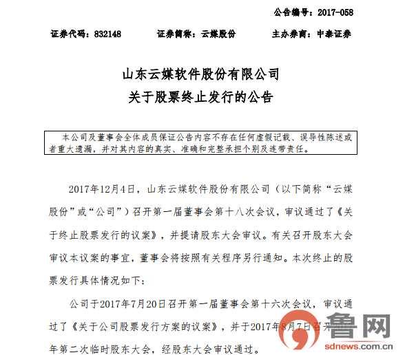 云媒股份拟从新三板摘牌 正因信息披露违法被查