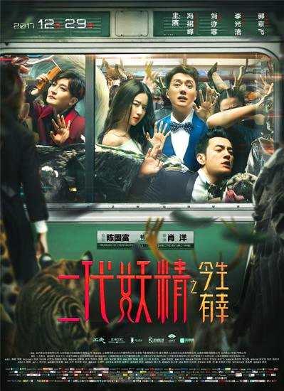 冯绍峰新戏海报及特辑发布 揭视效制作过程