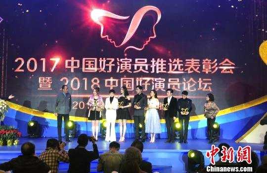 """2018中国好演员论坛扬州举行揭晓""""2017中国好演员"""""""