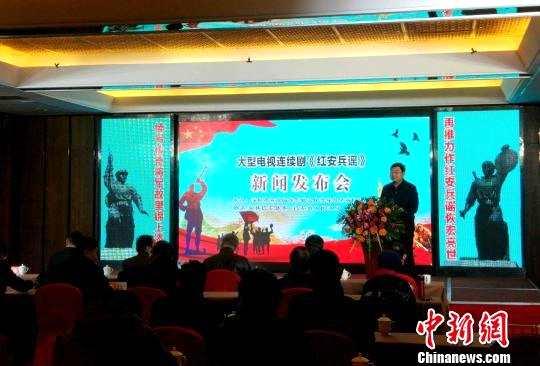 电视剧《红安兵谣》启动拍摄 反映将军县革命豪情