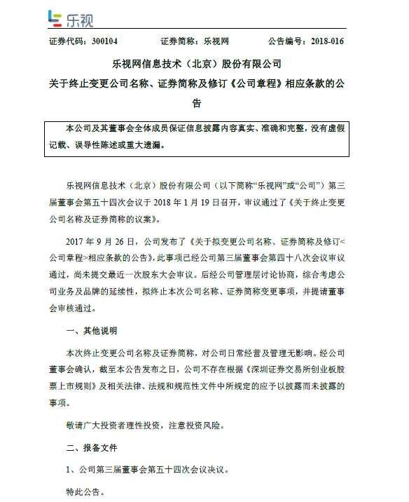 乐视网:终止重大资产重组 1月23日召开投资者说明会