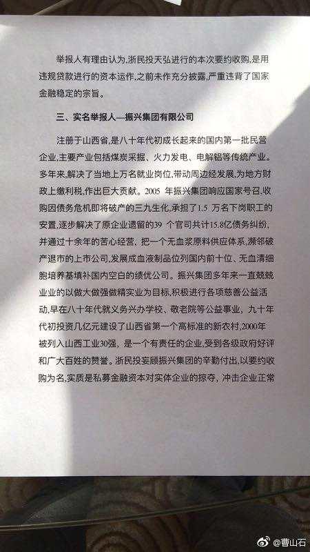 st生化大股东疑向银监会举报民生银行违规贷款14亿