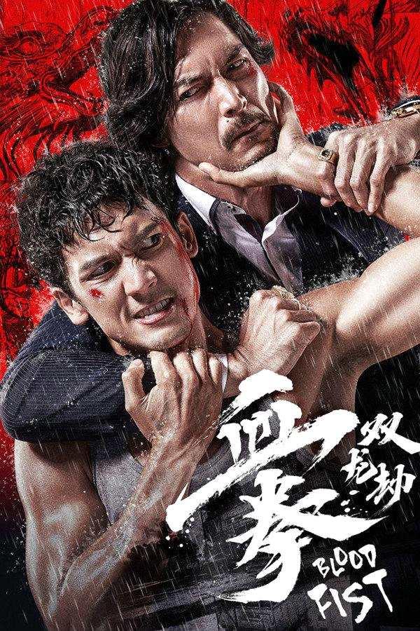 电影《血拳之双龙劫》上线 全程泰国取景拍摄
