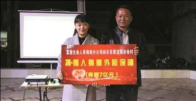 富德生命人寿海南分公司为黄流镇赤命村赠送7亿元保额意外险