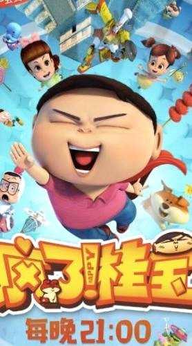 《疯了!桂宝2018》重装上阵 原创漫画改编3D上演