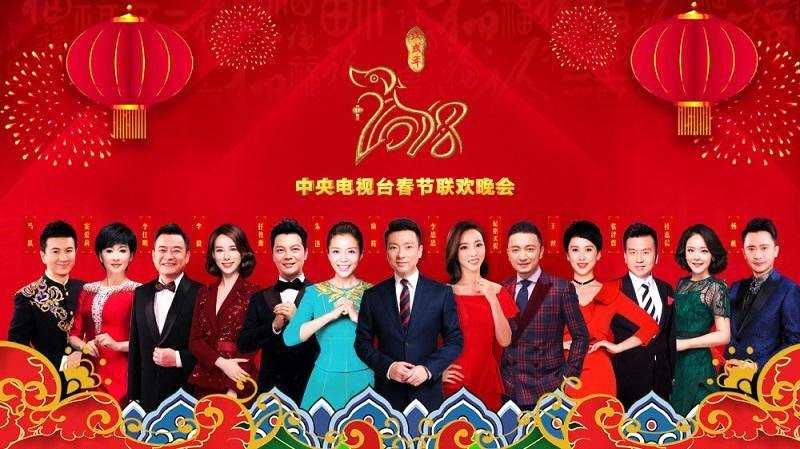 2018年央视春晚第四次彩排 三分之一演员为新面孔