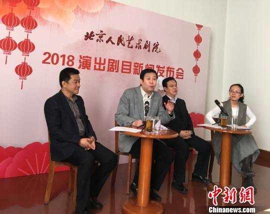 北京人艺公布2018演出剧目院长任鸣:两部新戏留惊喜