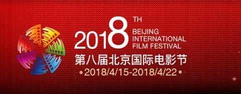 王家卫将担任第八届北京国际电影节评委会主席