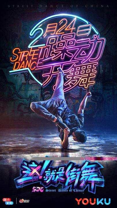 《这!就是街舞》24日开播 定档海报发布