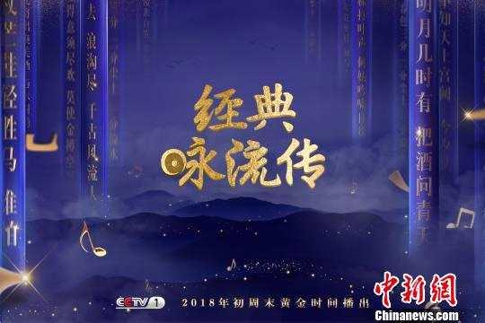 央视春节再出文化节目新作《经典咏流传》