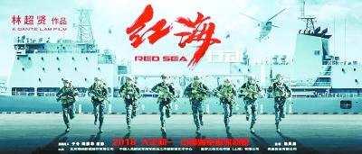 《红海行动》导演:军事题材就得拍得热血沸腾
