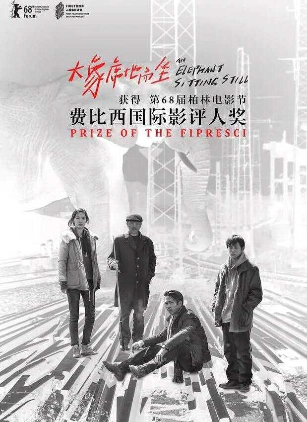 柏林Day9:《大象席地而坐》获影评人费比西奖