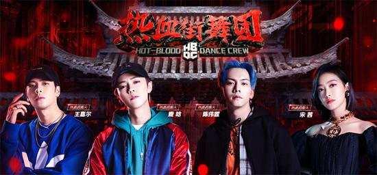《热血街舞团》发布定档海报 中国风元素浓厚