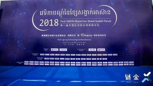 2018第一届东盟区块链全球高峰论坛在柬埔寨金边圆满召开