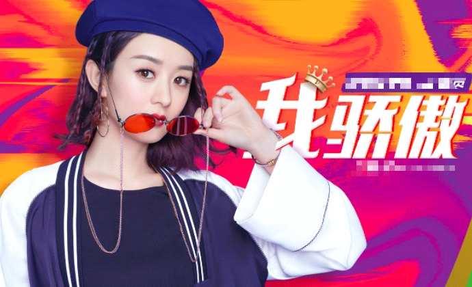 赵丽颖担任某视频代言人  尽显时尚鬼马骄傲女王
