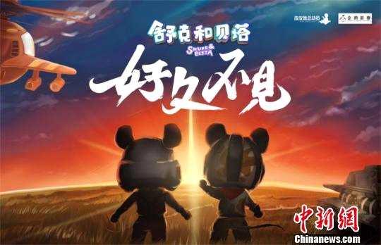 """超级IP亮相国际动漫节  《舒克和贝塔》""""重装上阵"""""""