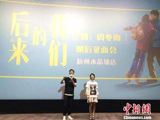 电影《后来的我们》来杭路演 主演周冬雨盼观众珍惜当下