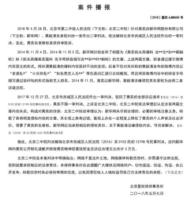 黄奕诉新华网及前夫二审宣判 名誉维权案终审胜诉