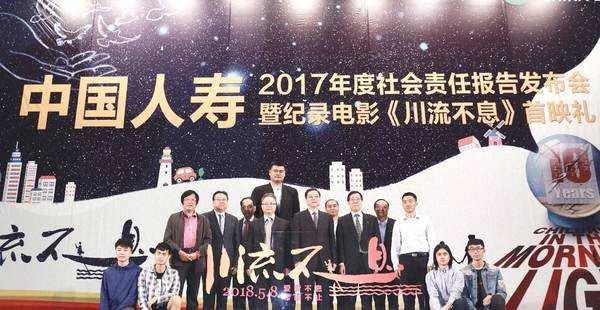 汶川地震电影《川流不息》首映 姚明送孩子签名篮球